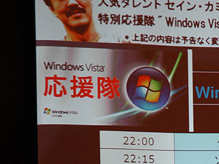 Windows Vista応援隊