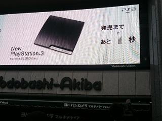 薄型PS3発売イベント
