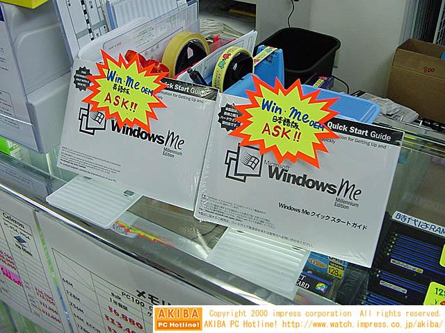 Windows Me OEM版の深夜販売実施...