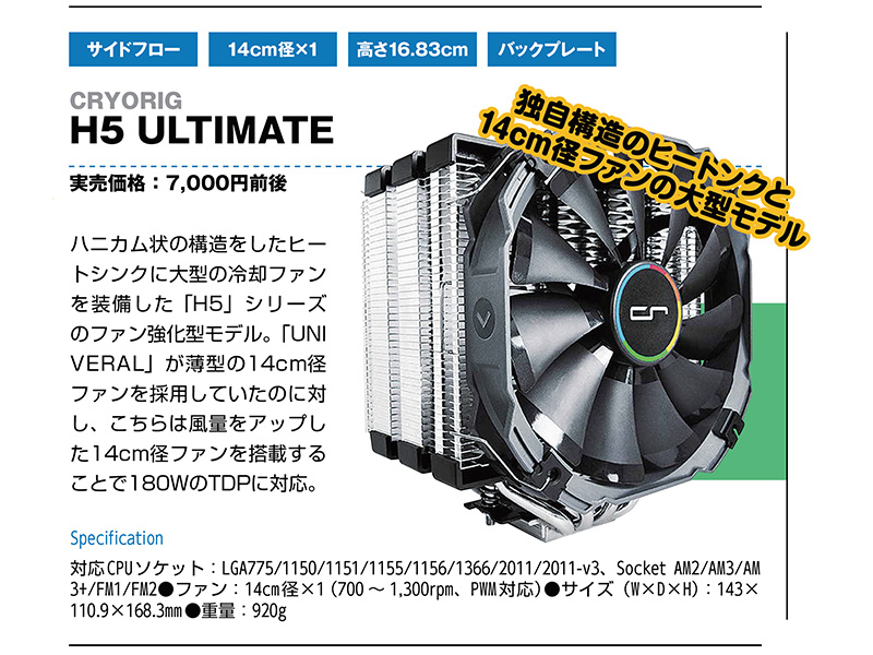 <b>CRYORIG<br>H5 ULTIMATE</b>