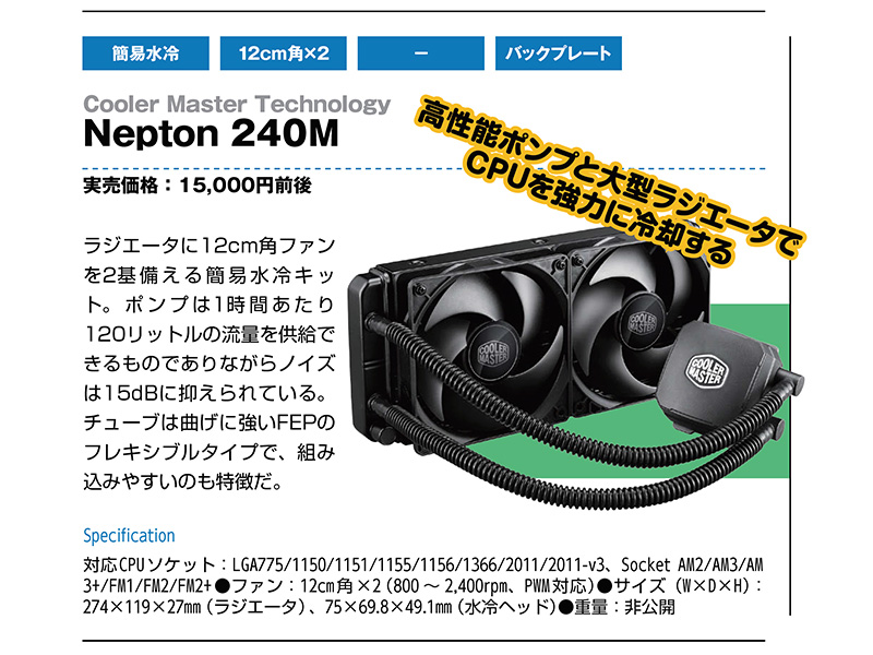<b>Cooler Master Technology<br>Nepton 240M</b>