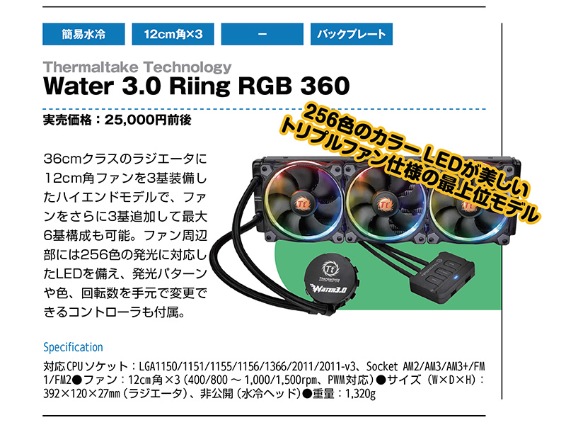 <b>Thermaltake Technology<br>Water 3.0 Riing RGB 360</b>