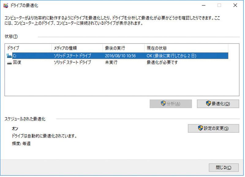 windows 命令 書き換え