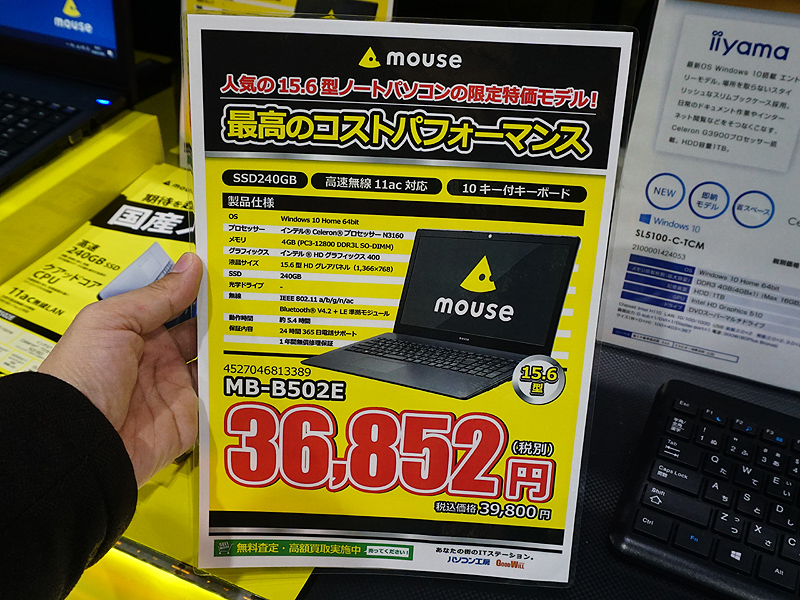 "<a href=""/shop/at/levelinf.html"" class=""deliver_inner_content"">パソコン工房 秋葉原イイヤマストア</a>の価格"