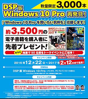 Windows 10 Proに3,500円分の電子書籍がつくキャンペーン開始、VR ...