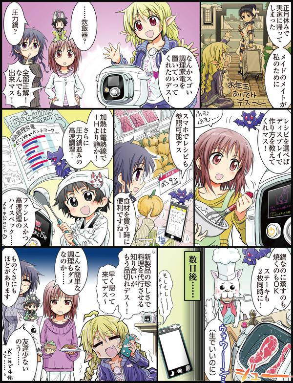 PC WatchAKIBA限定! わがままDIY+ 第24話
