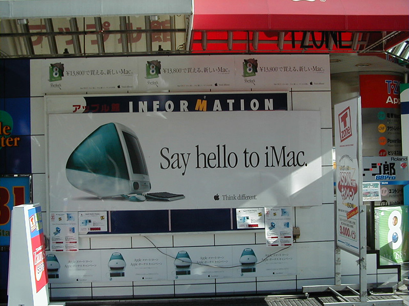 T-ZONE アップル館「Say hello to iMac」(1999年1月)