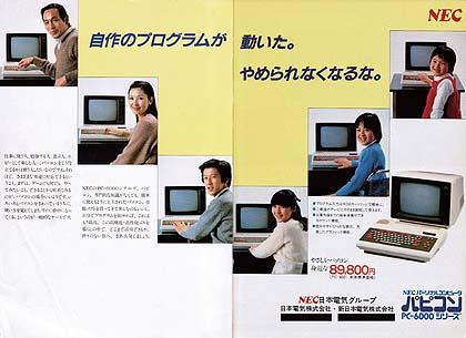 PC-6600シリーズ