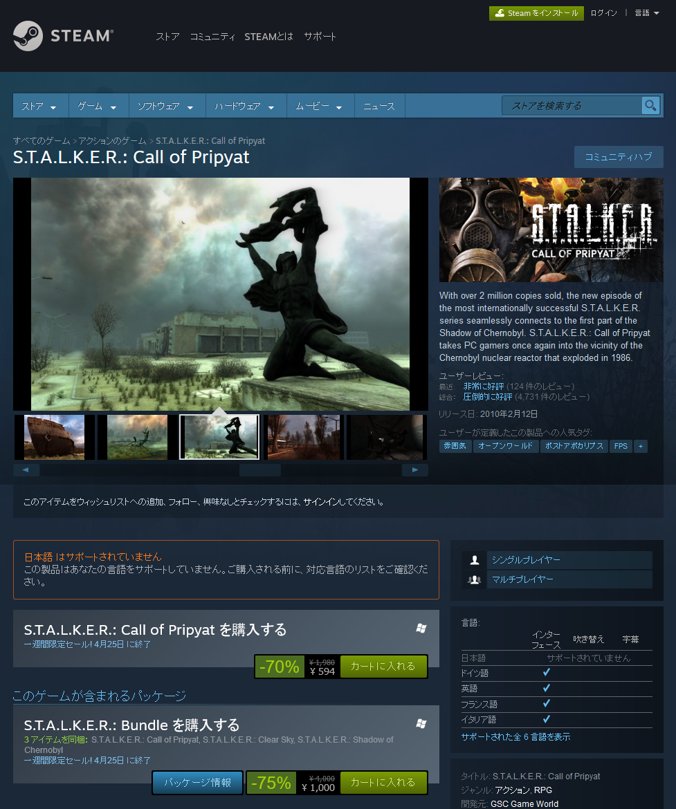 "S.T.A.L.K.E.R.: Call of Pripyat(<a href=""http://store.steampowered.com/app/41700/"">Steamへのリンク</a>)"