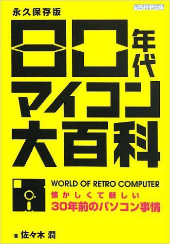 日本のマイコン文化発展に大きく...