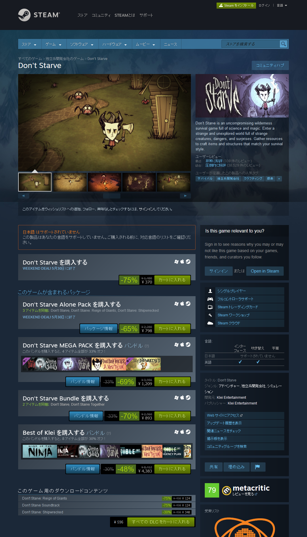 "Don't Starve(<a href=""http://store.steampowered.com/app/219740/Dont_Starve/"">Steamへのリンク</a>)"