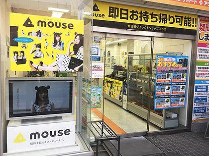マウス コンピューター 春日部