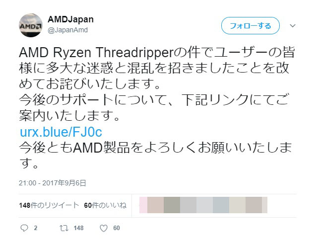 "<a href=""https://twitter.com/JapanAmd/status/905641922298912770"" class=""deliver_inner_content i"">AMD JAPANのツイート</a>"