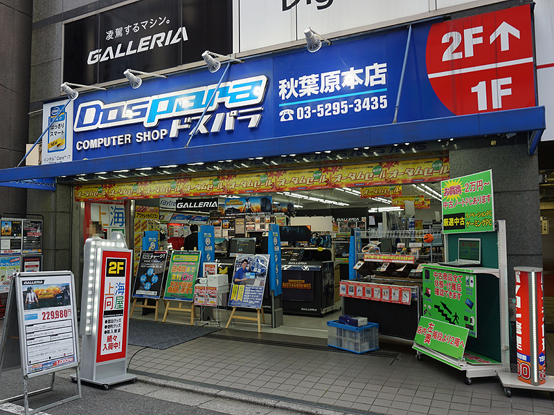 "PCパーツは<a href=""/shop/at/dosv_paradise.html"" class=""deliver_inner_content"">ドスパラ秋葉原本店</a>に集約"