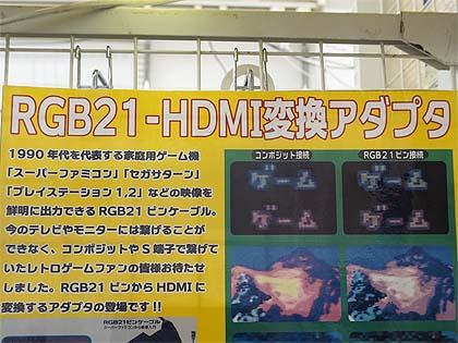 スーファミのゲームが高画質で楽しめる!! RGB 21ピン - HDMI変換アダプタがサンコーから登場 RGB 21 - HDMI変換アダプタ