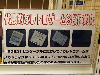 スーファミのゲームが高画質で楽しめる!! RGB 21ピン - HDMI変換アダプタがサンコーから登場 スーパーファミコンなど代表的なレトロゲーム機に対応