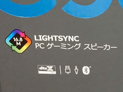 ゲームシーンと連動する2 1chスピーカー「G560」がロジクール