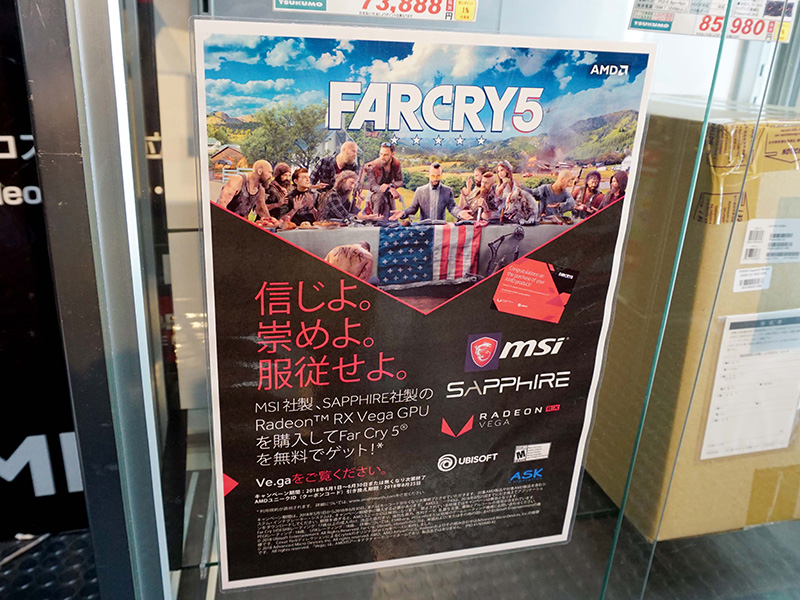 "<a href=""https://akiba-pc.watch.impress.co.jp/docs/news/news/1123309.html"" class=""deliver_inner_content i"">Far Cry 5が貰えるキャンペーン</a>の対象製品(6月30日(土)まで)"
