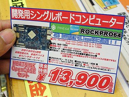 PCIe x4スロット搭載のシングルボードコンピュータ「ROCKPro64
