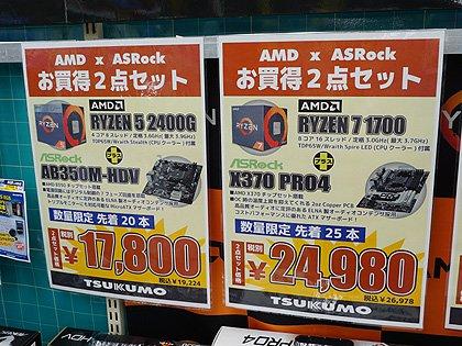 アキバお買い得価格情報(4日~6日調査) - AKIBA PC Hotline!