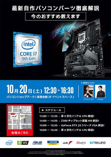 d46391f9a6 第9世代Coreプロセッサの紹介イベントが20日に開催、GeForce RTXの解説もあり - AKIBA PC Hotline!
