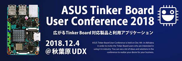 ASUS Tinker Board User Conference 2018