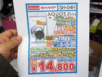 9c5c03e136 NTTドコモ向け/シャープ製の5.3型スマートフォン「AQUOS ZETA SH-04H」の中古品が、イオシス各店で特価販売 中。店頭価格は税込14,800円。