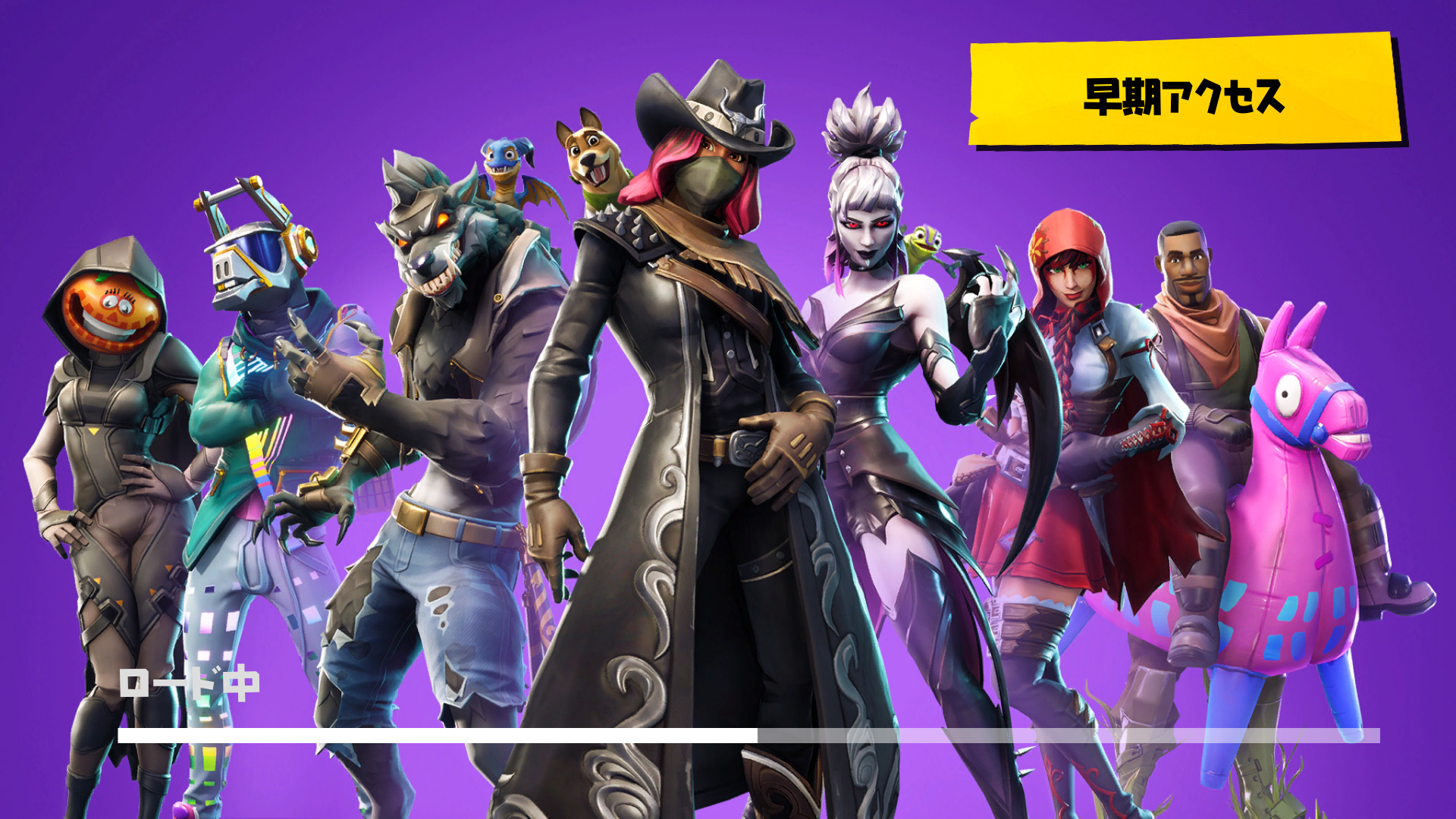 Epic Games「Fortnite」(フォートナイト)