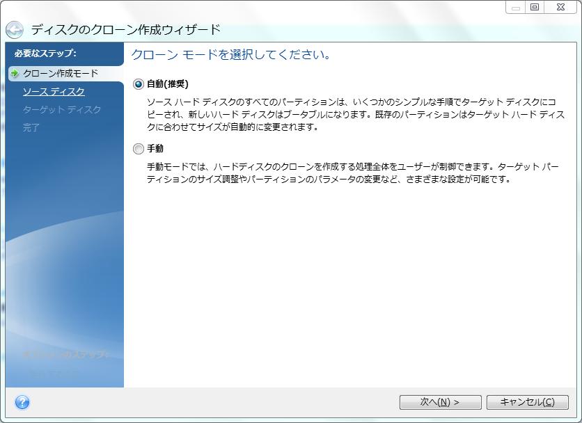 19986965ce 最初の画面でツールから「ディスクのクローン作成」を選ぶと、「ディスクのクローン作成ウィザード」が表示される。ここでは「自動(推奨)」を選ぶ