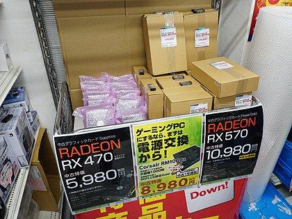 Radeon RX 470が5,980円!マイニ...