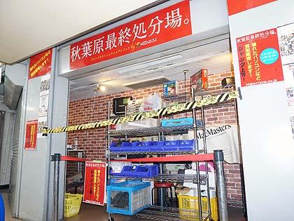 【小売】ジャンク品の専門店「秋葉原最終処分場。」がオープン、無条件買い取りもあり
