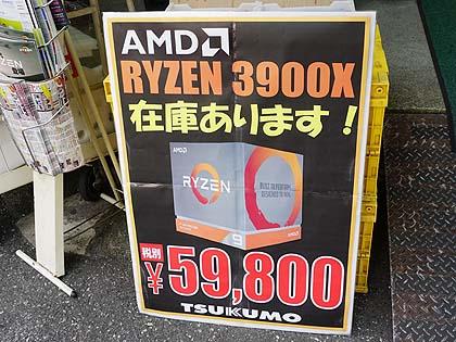 Ryzen 9 3900Xが再入荷するも品薄続く、Core XやThreadripper