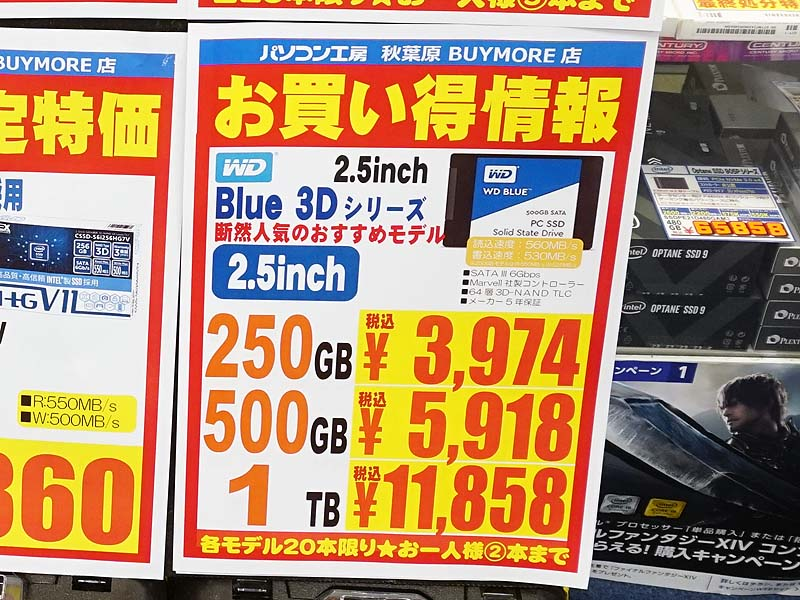「WD Blue 3D NAND」500GBが税込5,918円に