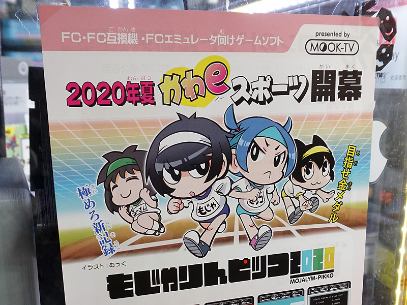 【ゲーム】ファミコン向けの新作スポーツゲーム「もじゃりんピッコ2020」が2020年夏に発売予定