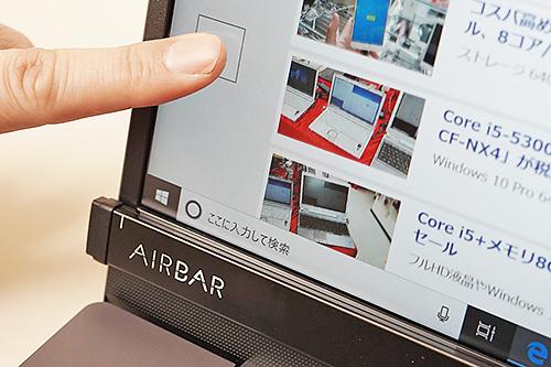 【製品】ノートPCにタッチ機能を追加できるUSBデバイス「AirBar」が発売