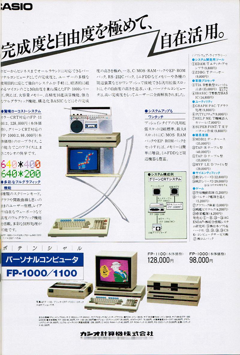 La plus belle pub pour un micro 8bit ? - Page 4 Honbun_shita_syasin3
