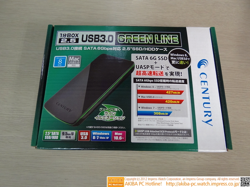 1分 BOX2.5 USB3.0 GREEN LINEの外箱