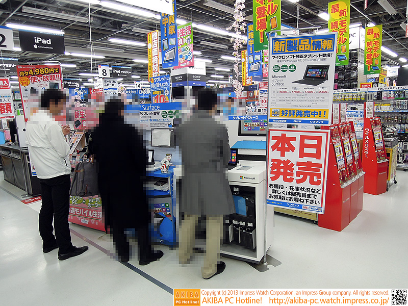 "<a class="""" href=""/shop/at/sofmap_honkan.html"">ソフマップ 秋葉原 本館</a> 2FのSurfaceコーナー。"