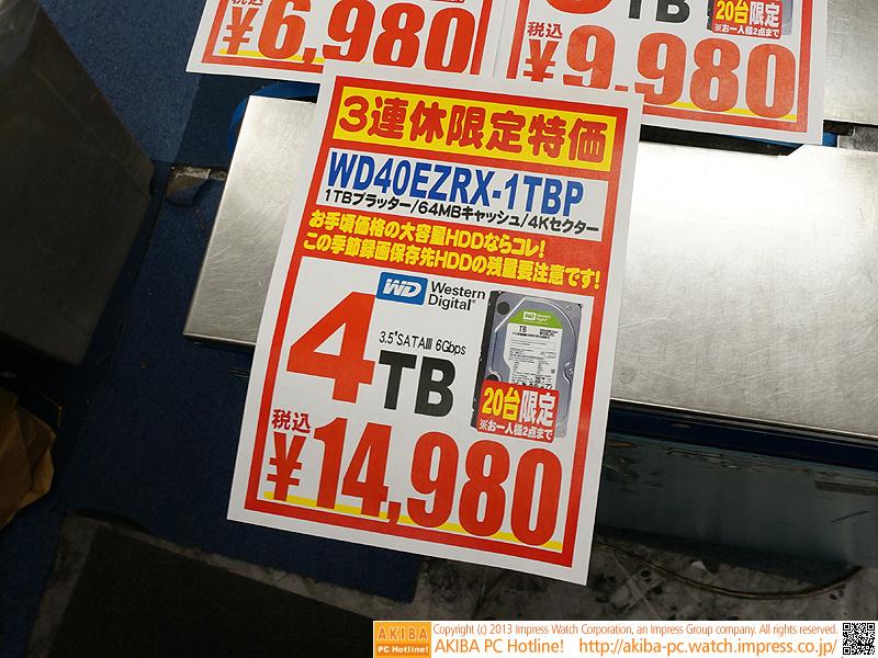 HDD 4TBが1万5千円割れ
