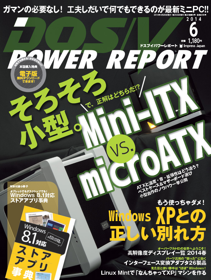 DOS/V POWER REPORT 6月号