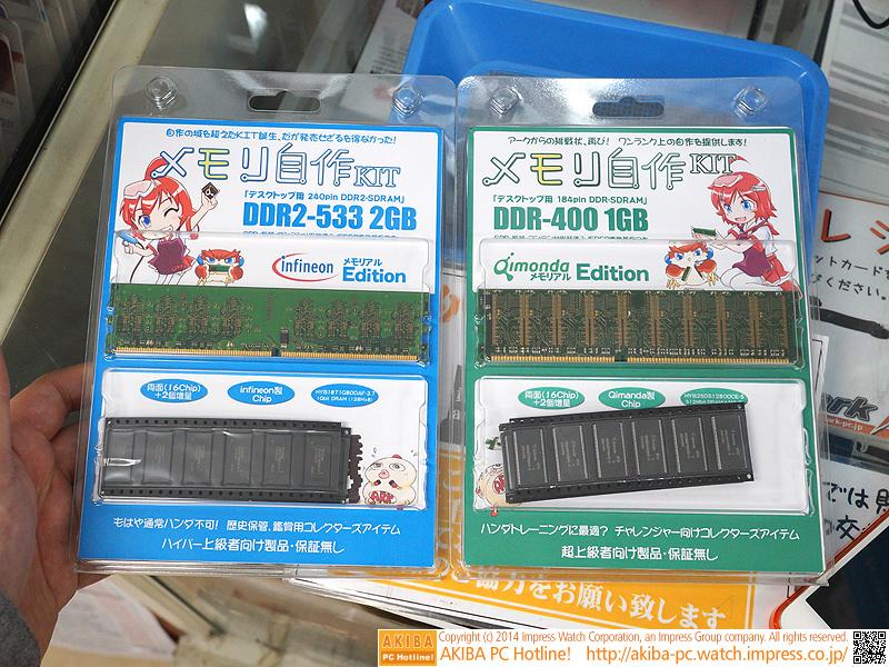 DDR2メモリの自作キットが発売、自分でチップをはんだ付け