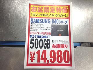 【PR】サムスン製500GBのSSDが税込14,980円