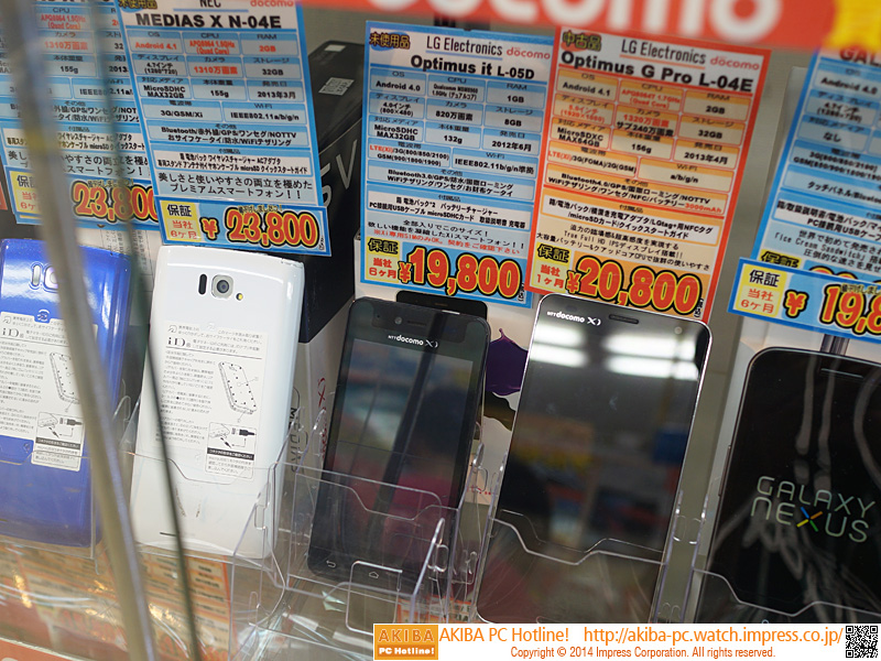 "<a class="""" href=""https://www.nttdocomo.co.jp/support/utilization/product/l05d/"">Optimus it L-05D</a> 税込19,800円"