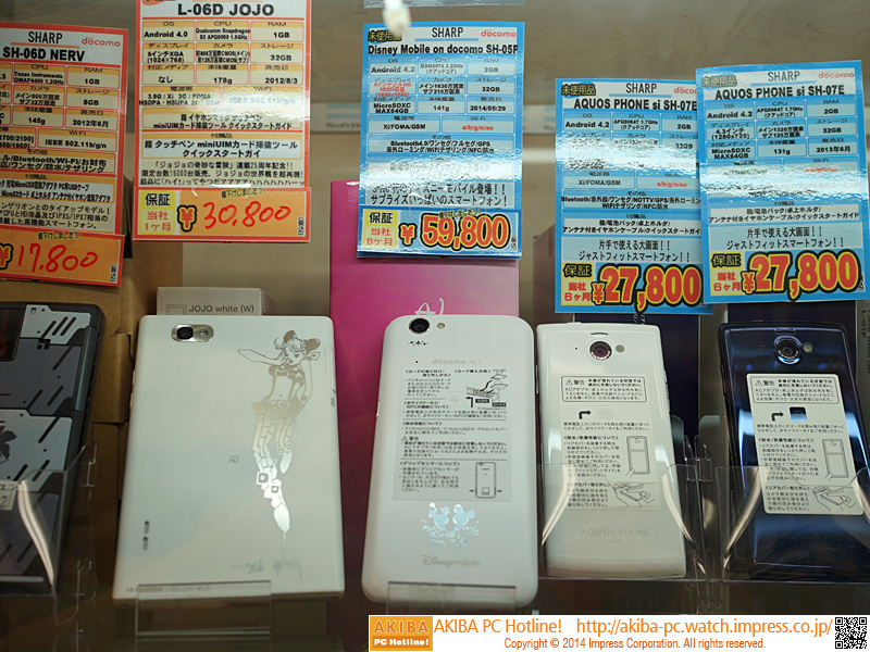 "<a class="""" href=""https://www.nttdocomo.co.jp/product/smart_phone/sh05f/"">Disney Mobile on docomo SH-05F</a> 税込59,800"
