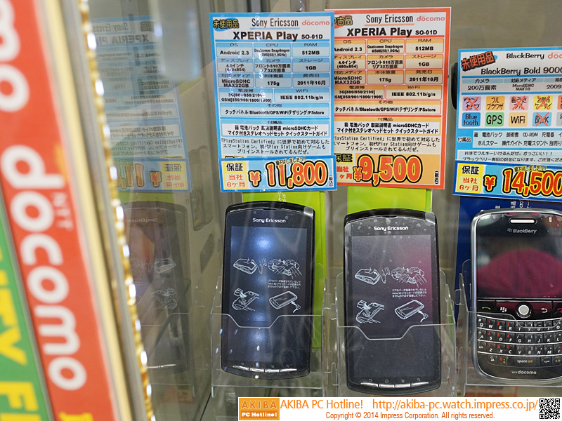 "<a class="""" href=""https://www.nttdocomo.co.jp/support/utilization/product/so01d/index.html"">XperiaTM PLAY SO-01D</a> 税込11,800円"