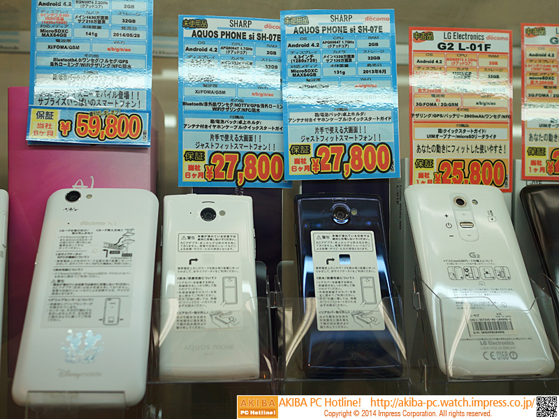 "<a class="""" href=""https://www.nttdocomo.co.jp/support/utilization/product/sh07e/"">AQUOS PHONE si SH-07E</a> 税込27,800円"