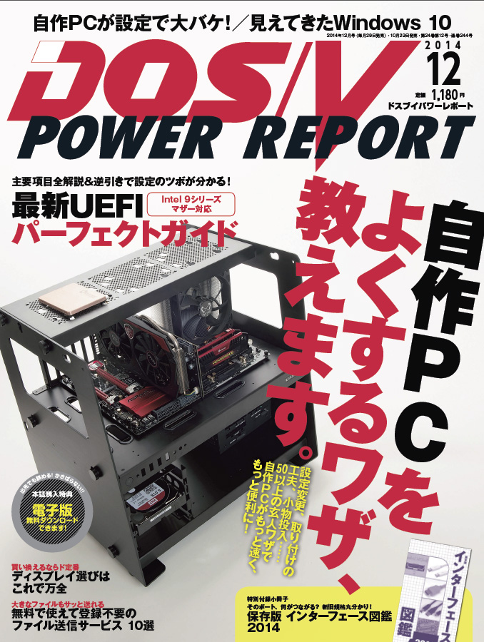 DOS/V POWER REPORT 12月号