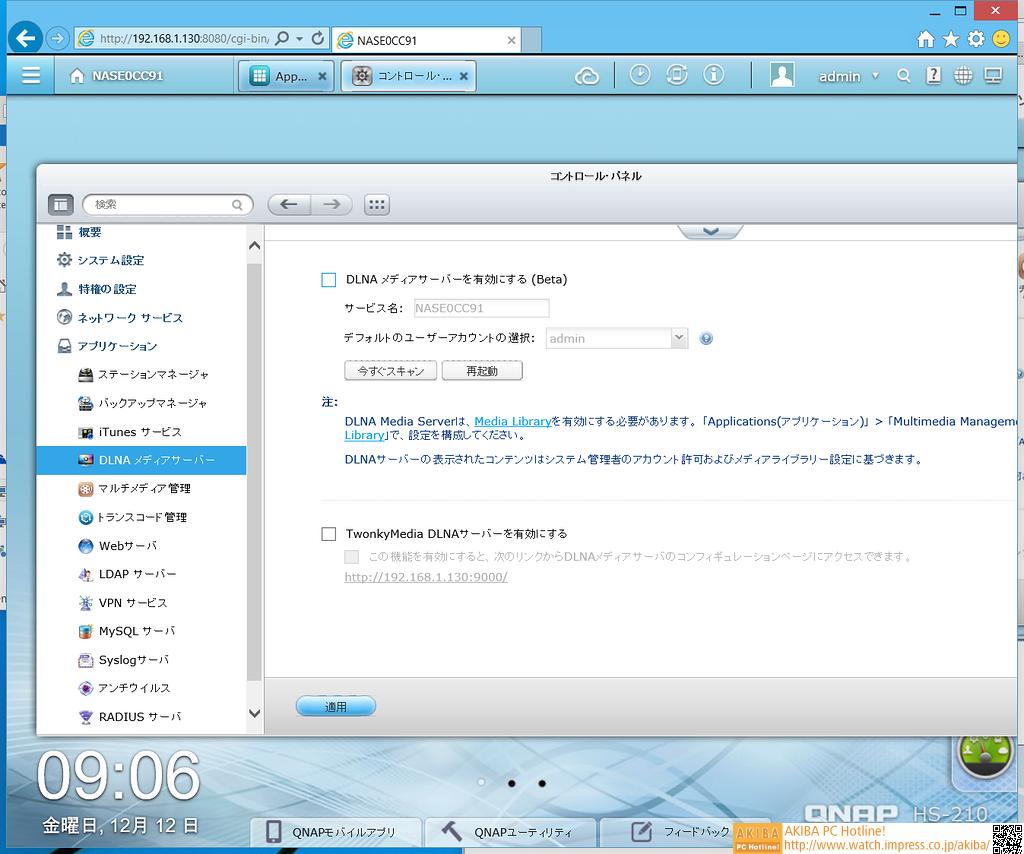 画像] 「TVのためのNAS」登場、 DTCP-IP対応のQNAP「HS-210-D」で録る