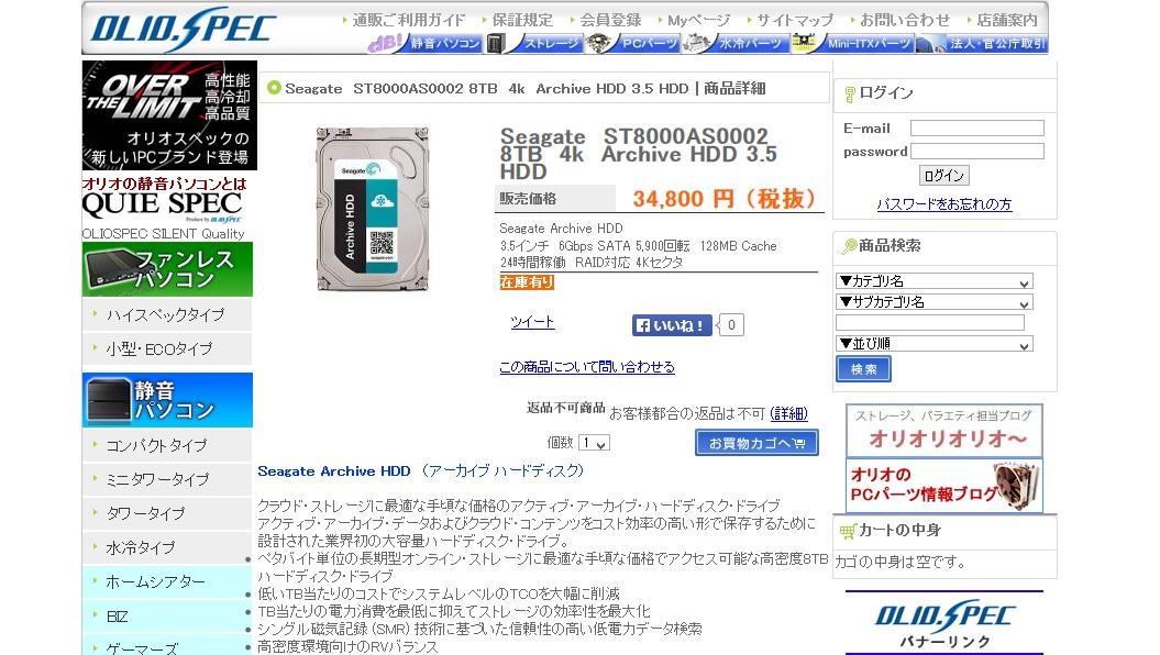 安価な8TBのHDD ついに販売開始 34,800円