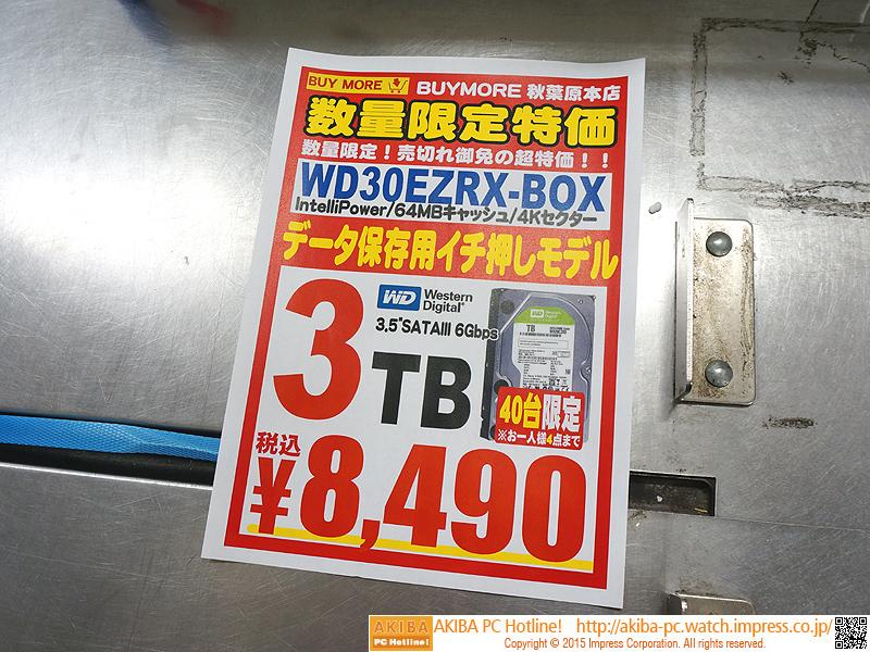 WD製、3TBHDDが税込8,490円 これは安い、増税後最安値らしい ※